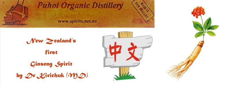 Organic_New_Zealand_Ginseng_Spirit_Mandarin_Medicinal_Alcohol